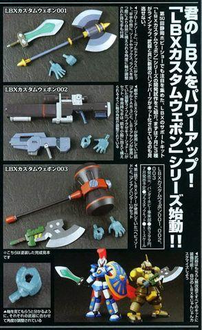 紙箱戰機武器 七月發售.jpg