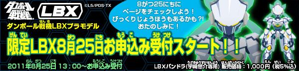 20110810_lbsxstart_600x144.jpg