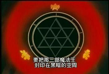 (魔動王23.rmvb)[00.00.11.772].bmp