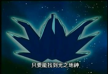 (魔動王24.rmvb)[00.05.01.585].bmp