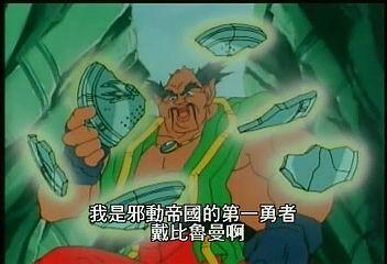 (魔動王25.rmvb)[00.12.37.746].bmp