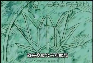 (魔動王25.rmvb)[00.19.54.599].bmp