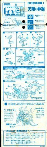 51-天翔神器-2.jpg