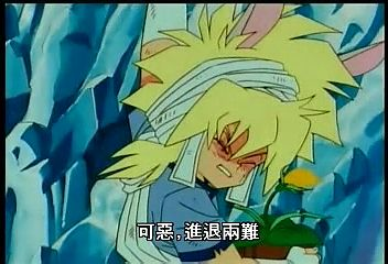 (魔動王33.rmvb)[00.14.19.972].bmp