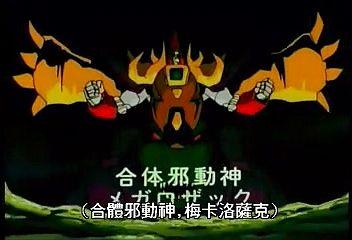 (魔動王30.rmvb)[00.12.04.441].bmp