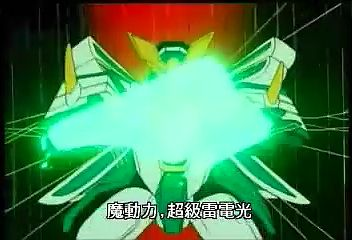 (魔動王30.rmvb)[00.18.05.925].bmp