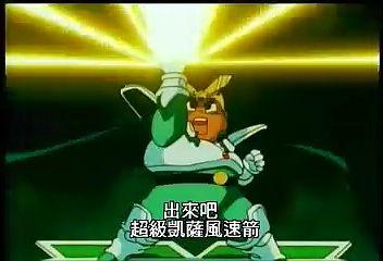 (魔動王30.rmvb)[00.18.37.536].bmp