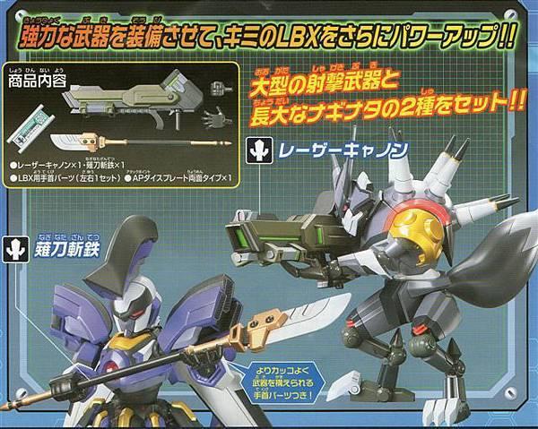 LBX 專屬武器配件包 005.jpg