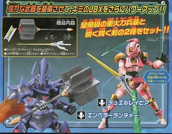 LBX 專屬武器配件包 006.jpg