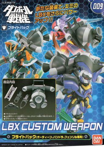 LBX 專屬武器配件包 009.jpg