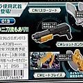LBX 專屬武器配件包 013.jpg
