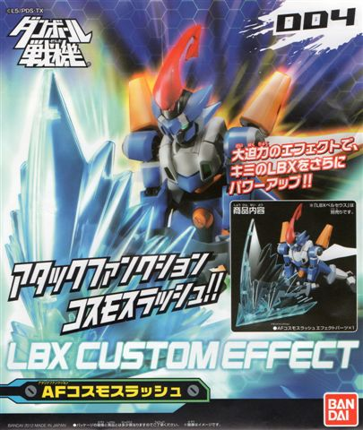 LBX專屬武器特效組 003宇宙衝擊強化套件.jpg