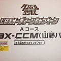 LBX 日本抽獎 山野阪 CCM.jpg