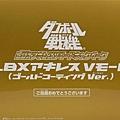LBX 日本抽獎 阿克琉斯V模式 (電鍍黃金版).jpg
