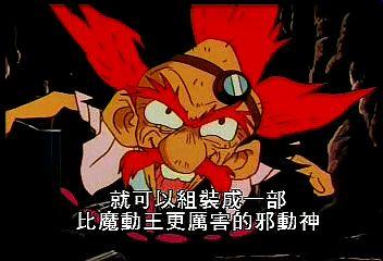 (魔動王18.rmvb)[00.01.15.804].bmp
