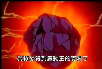 (魔動王18.rmvb)[00.20.09.290].bmp