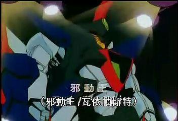 (魔動王20.rmvb)[00.00.55.103].bmp