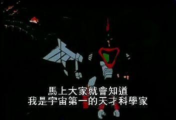 (魔動王19.rmvb)[00.19.58.704].bmp