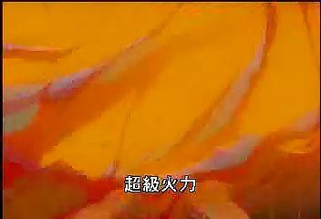 (魔動王20.rmvb)[00.14.34.263].bmp