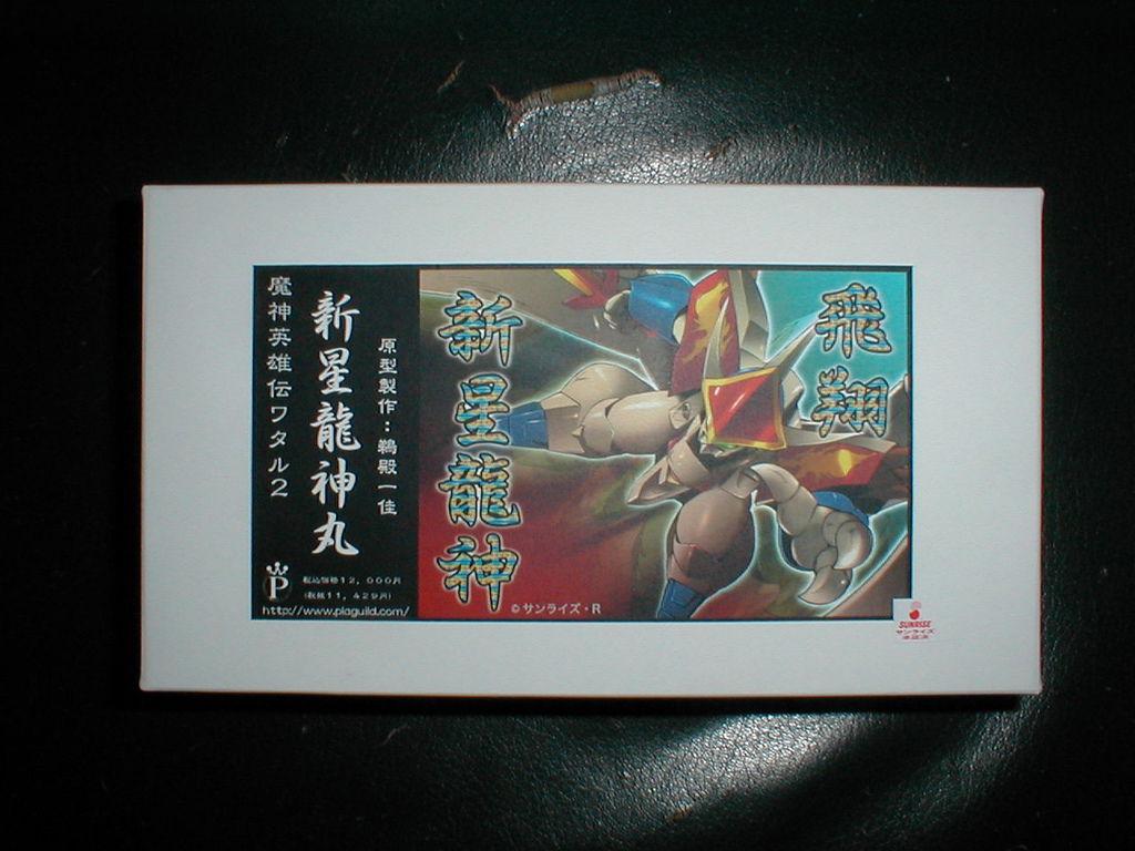 2008年 電撃Hobby 誌上通販限定 plaguild 出品既多色模型~ 原型製作係 鵜殿一佳~.jpg