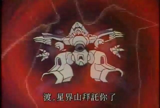 (魔神英雄伝II-28.rmvb)[00.02.52.672].jpg