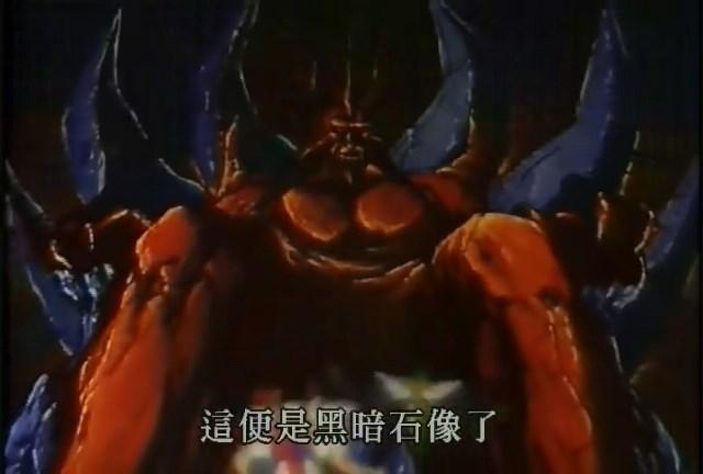 (魔神英雄伝II-28.rmvb)[00.11.36.654].jpg
