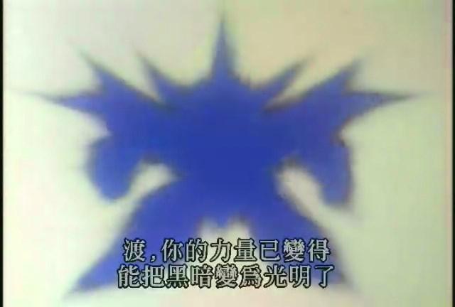 (魔神英雄伝II-28.rmvb)[00.18.51.965].jpg