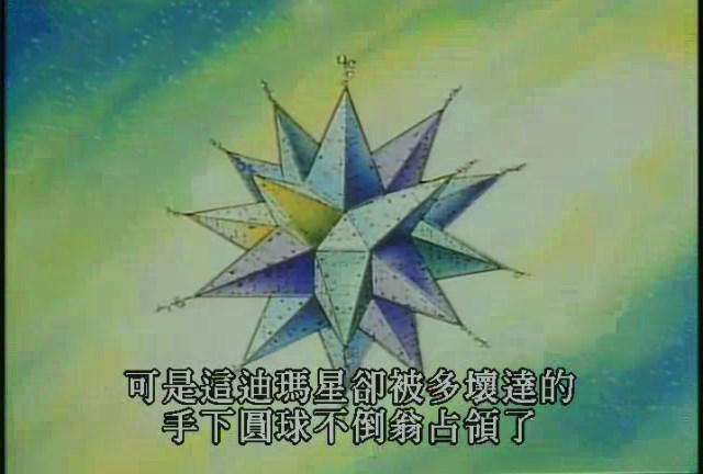 (魔神英雄伝II-17.rmvb)[00.04.46.494].jpg