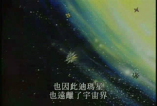 (魔神英雄伝II-17.rmvb)[00.04.52.500].jpg
