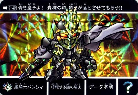 黒騎士バンシィ.jpg