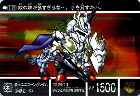 騎士ユニコーンガンダム(神獣モード).jpg