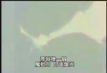 (魔動王21.rmvb)[00.17.10.637].jpg