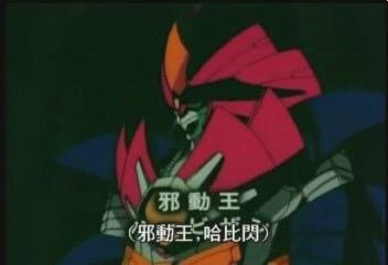(魔動王21.rmvb)[00.05.32.148].jpg