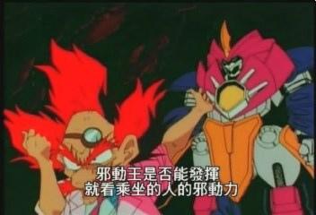 (魔動王21.rmvb)[00.05.43.701].jpg