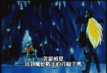 (魔動王34.rmvb)[00.06.01.670].jpg
