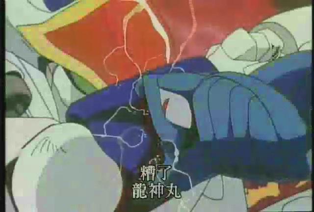(魔神英雄伝II-07.rmvb)[00.18.08.213].jpg