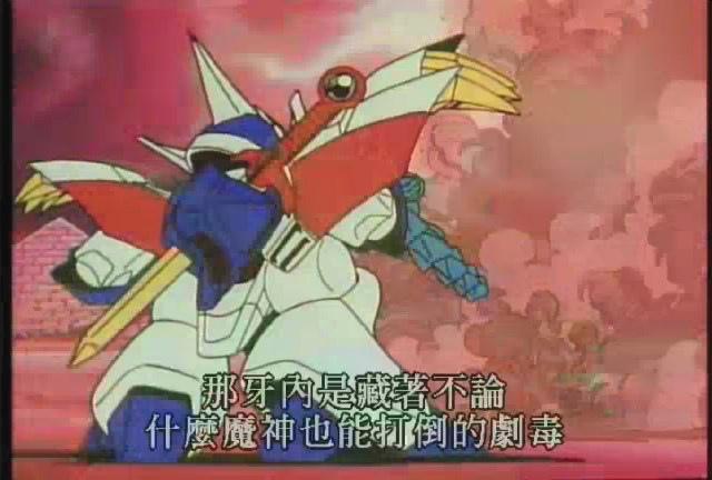(魔神英雄伝II-07.rmvb)[00.18.18.14].jpg