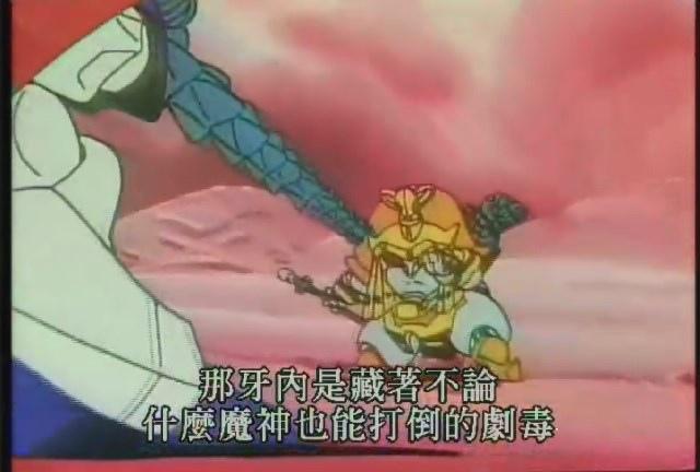 (魔神英雄伝II-07.rmvb)[00.18.21.810].jpg
