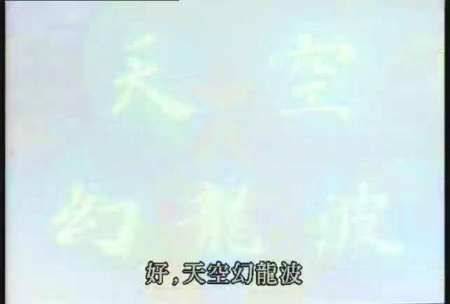 (魔神英雄伝II-14.rmvb)[00.19.24.456].jpg