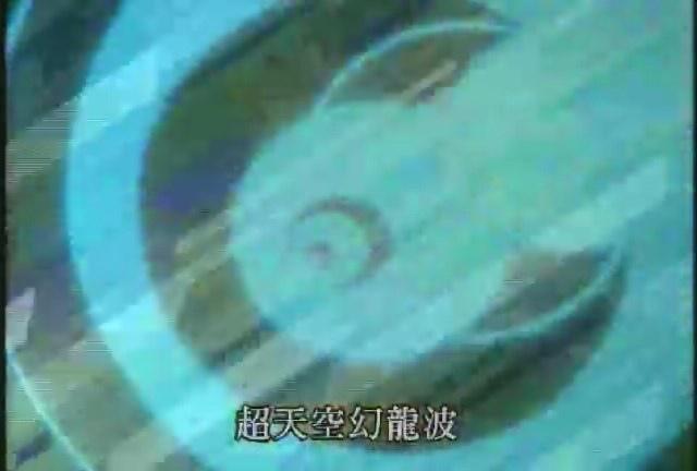 (魔神英雄伝II-29.rmvb)[00.17.25.462].jpg