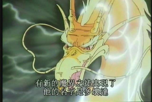 (魔神英雄伝II-01.rmvb)[00.06.33.476].jpg
