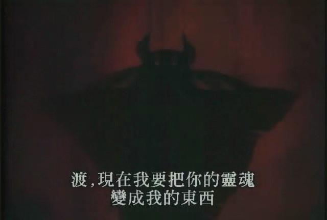 (魔神英雄伝II-45.rmvb)[00.04.48.580].jpg
