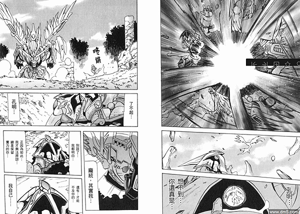 FireShot Capture 52 - BB战士三国传战神决斗篇2漫画_BB战士三国传战神决斗篇漫画2卷第39页_BB战士三_ - http___www.dm5.com_m86593_#ipg39.png
