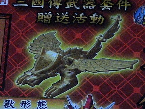 三國武具 ~ 天鎧裝2.jpg