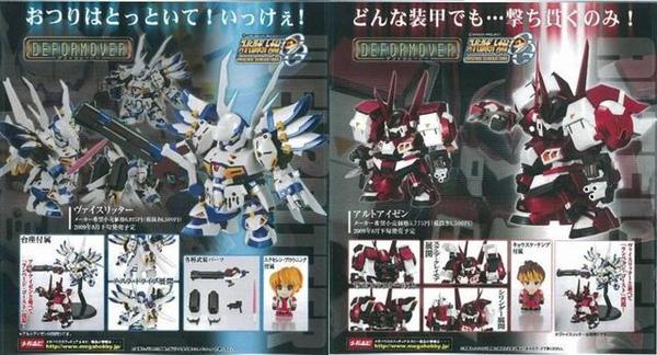 Megahouse 機器人大戰OG Q版 SD 古鐵 VS 白騎士.jpg