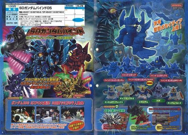 SD Gundam Bind 05.jpg