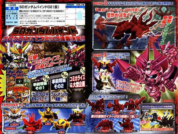 SD Gundam Bind 02.jpg