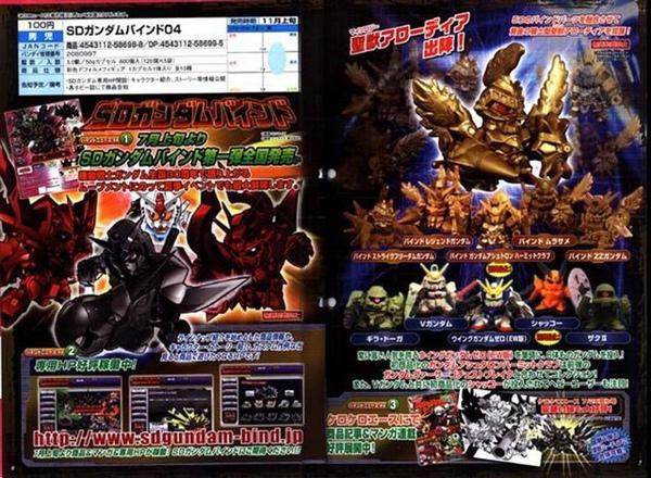 SD Gundam Bind 04.jpg