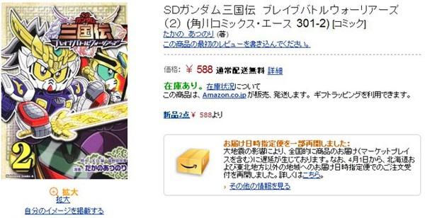 SDガンダム三国伝 ブレイブバトルウォーリア ISBN 978-4-04-715611-1-C0979ーズ 2.bmp