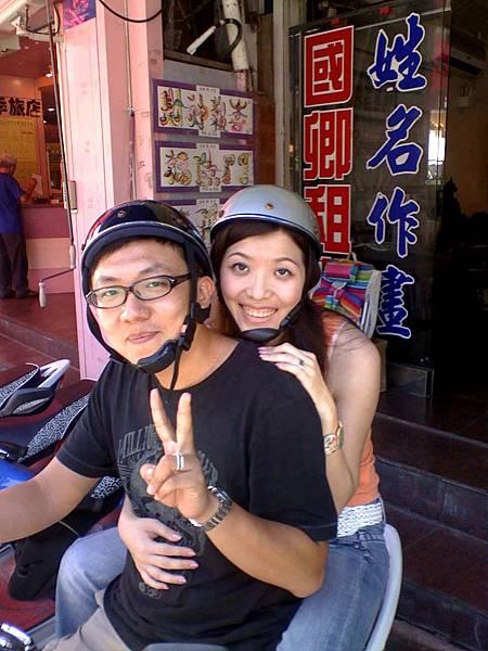 02-08-08_熱戀情侶.jpg